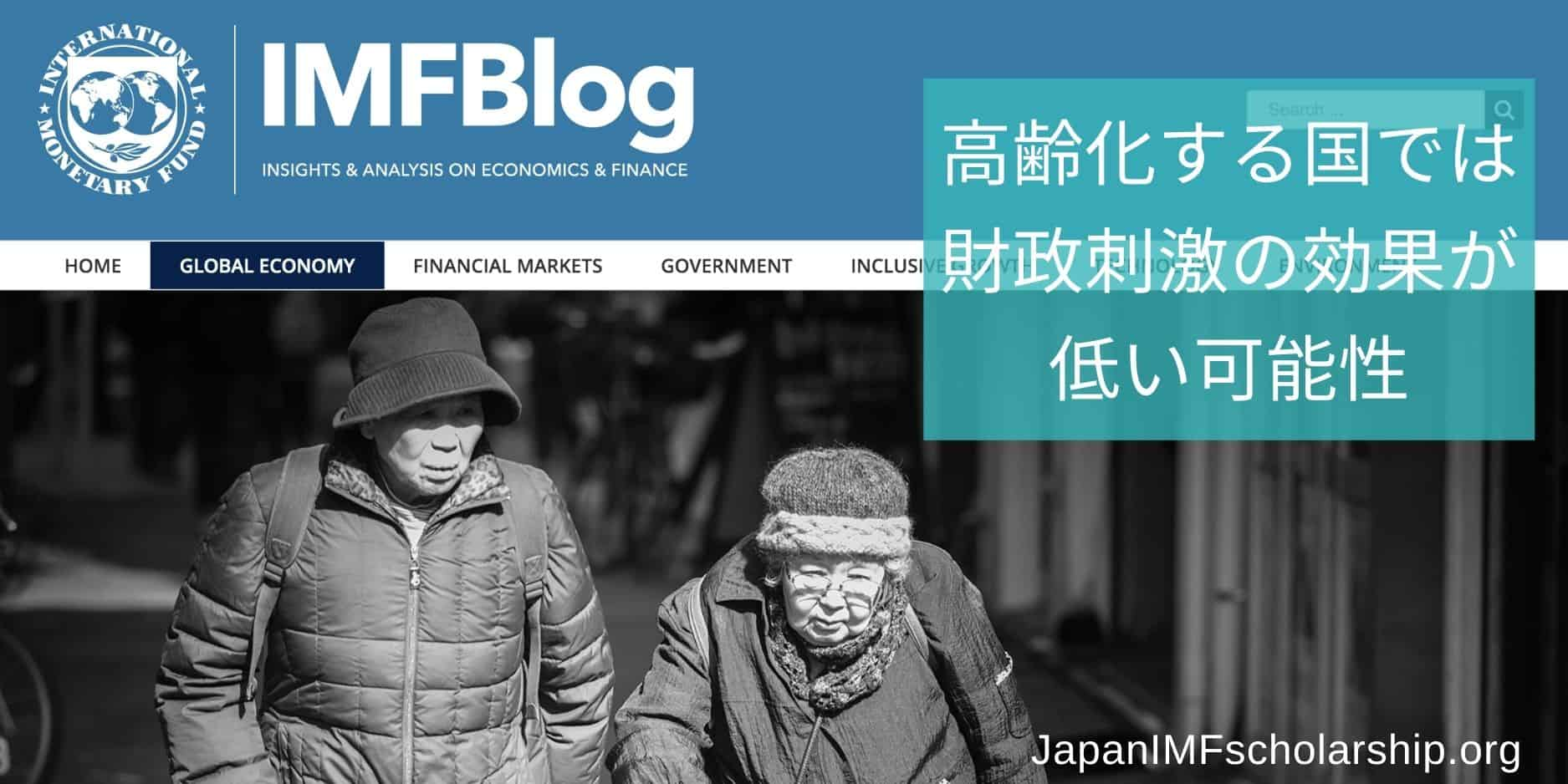 jisp web-fb imf blog aging economies may benefit less from fiscal stimulus