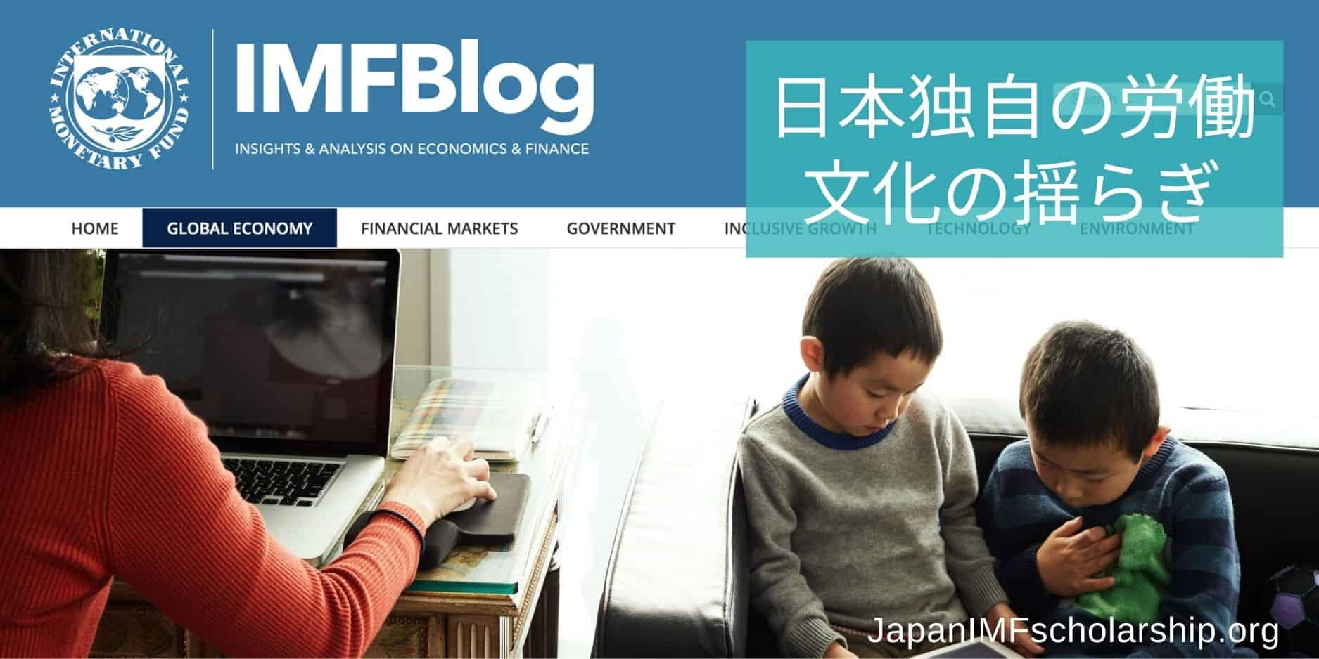 jisp web-fb imf blog guilt gender and an inclusive recovery a lesson from japan
