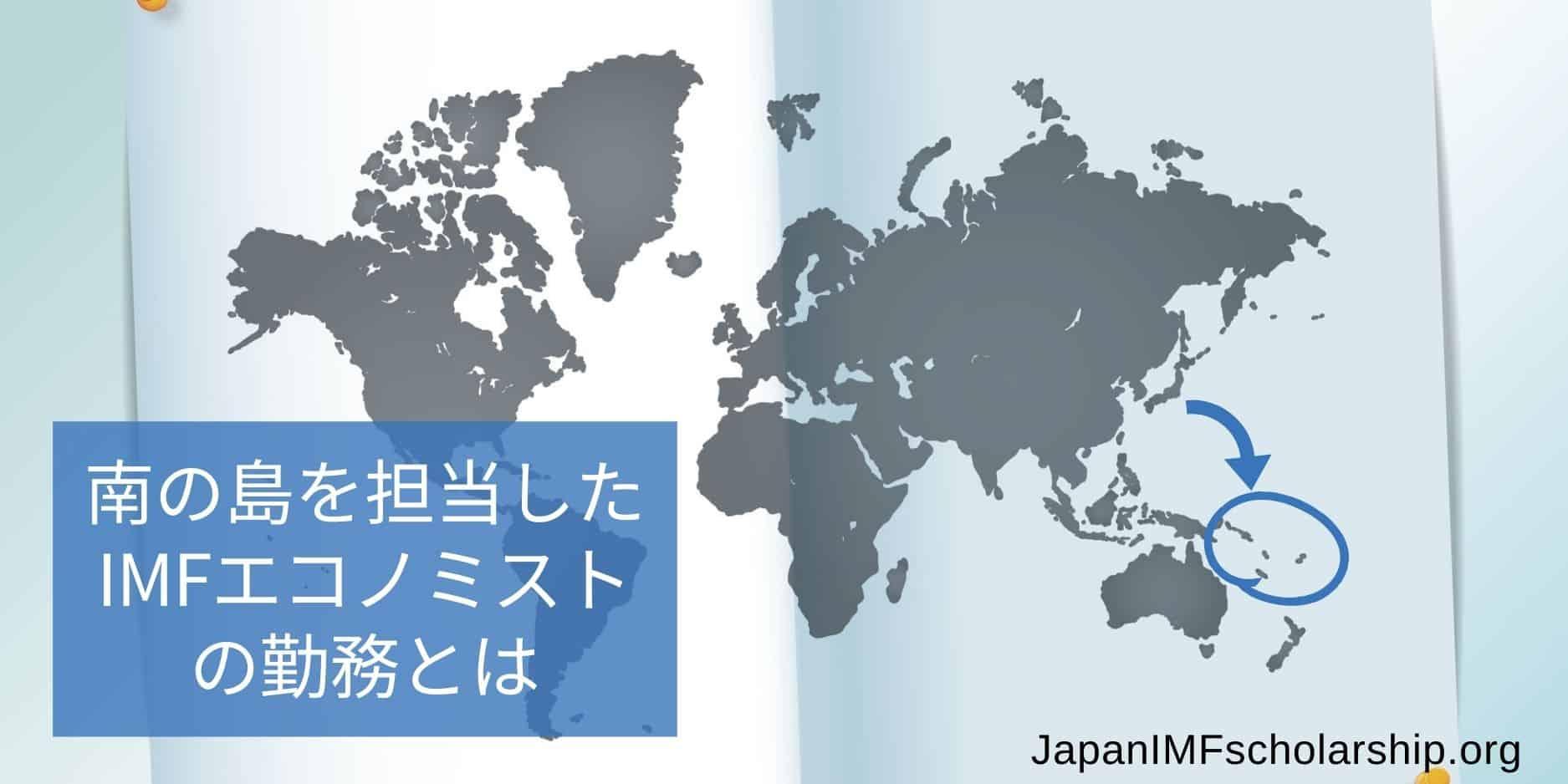 jisp web-fb imf economist mr nishizawa work experiences in solomon and vanuatu