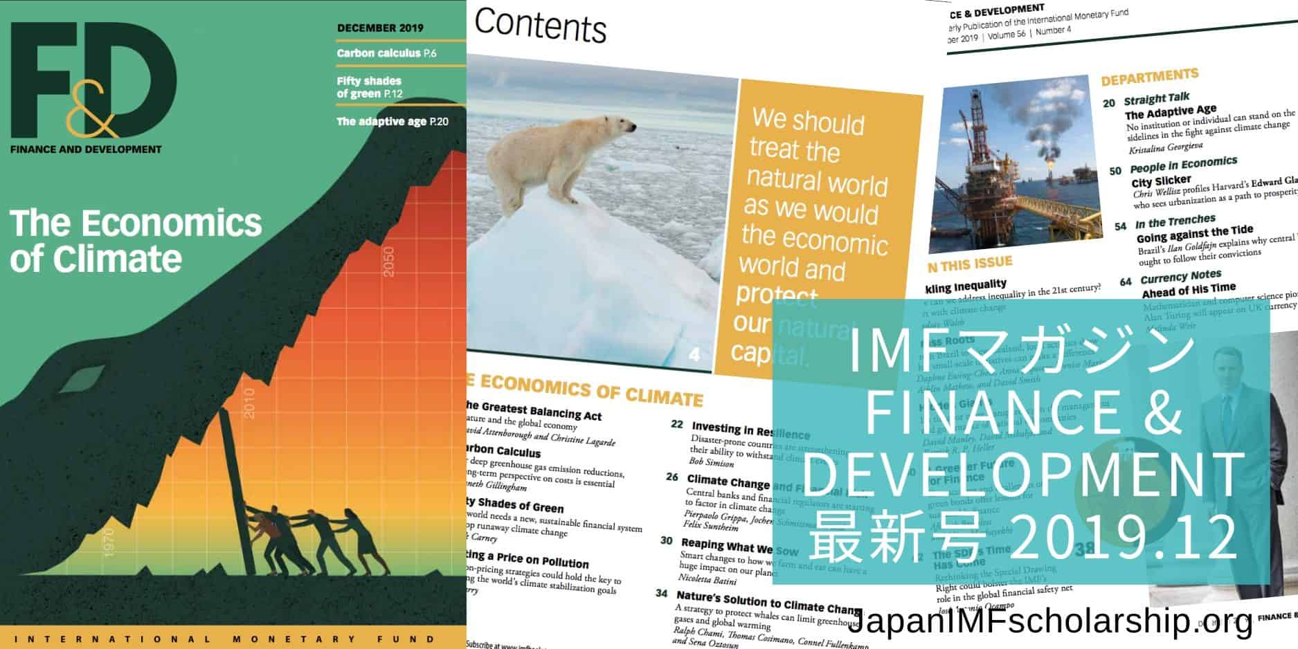 jisp web-fb imf magazine finance and development dec 2019