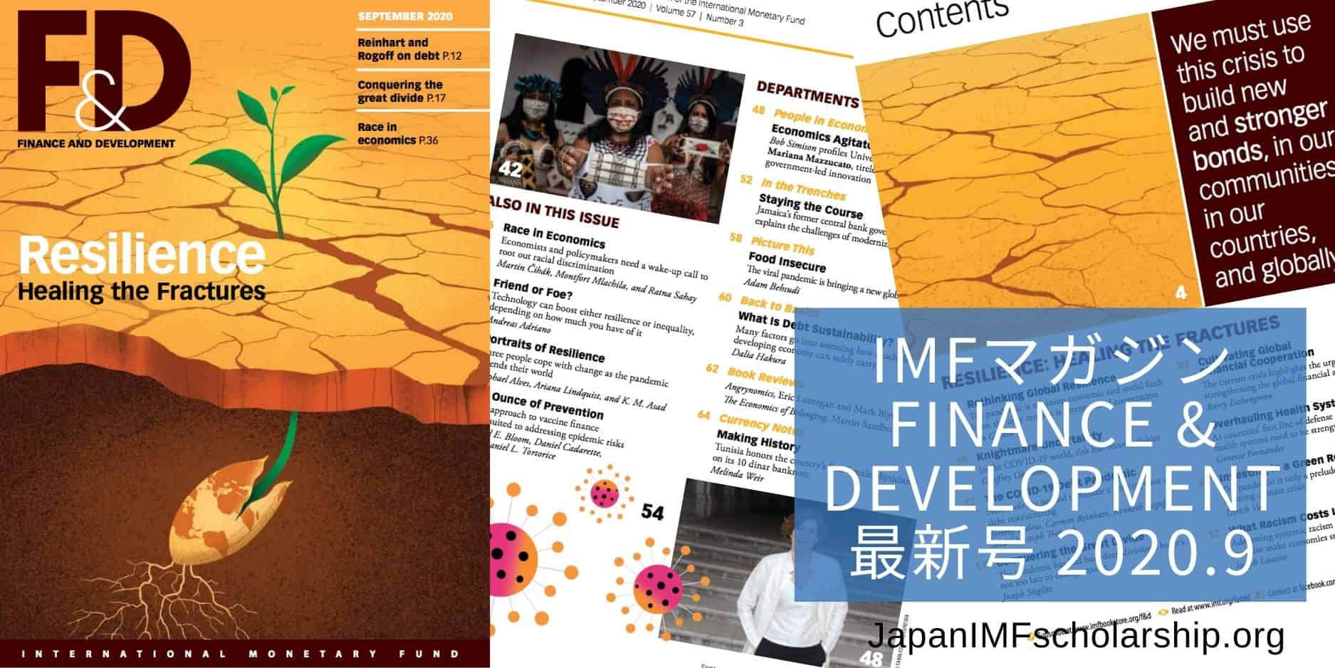 jisp web-fb imf magazine finance and development resilience healing the fractures september 2020