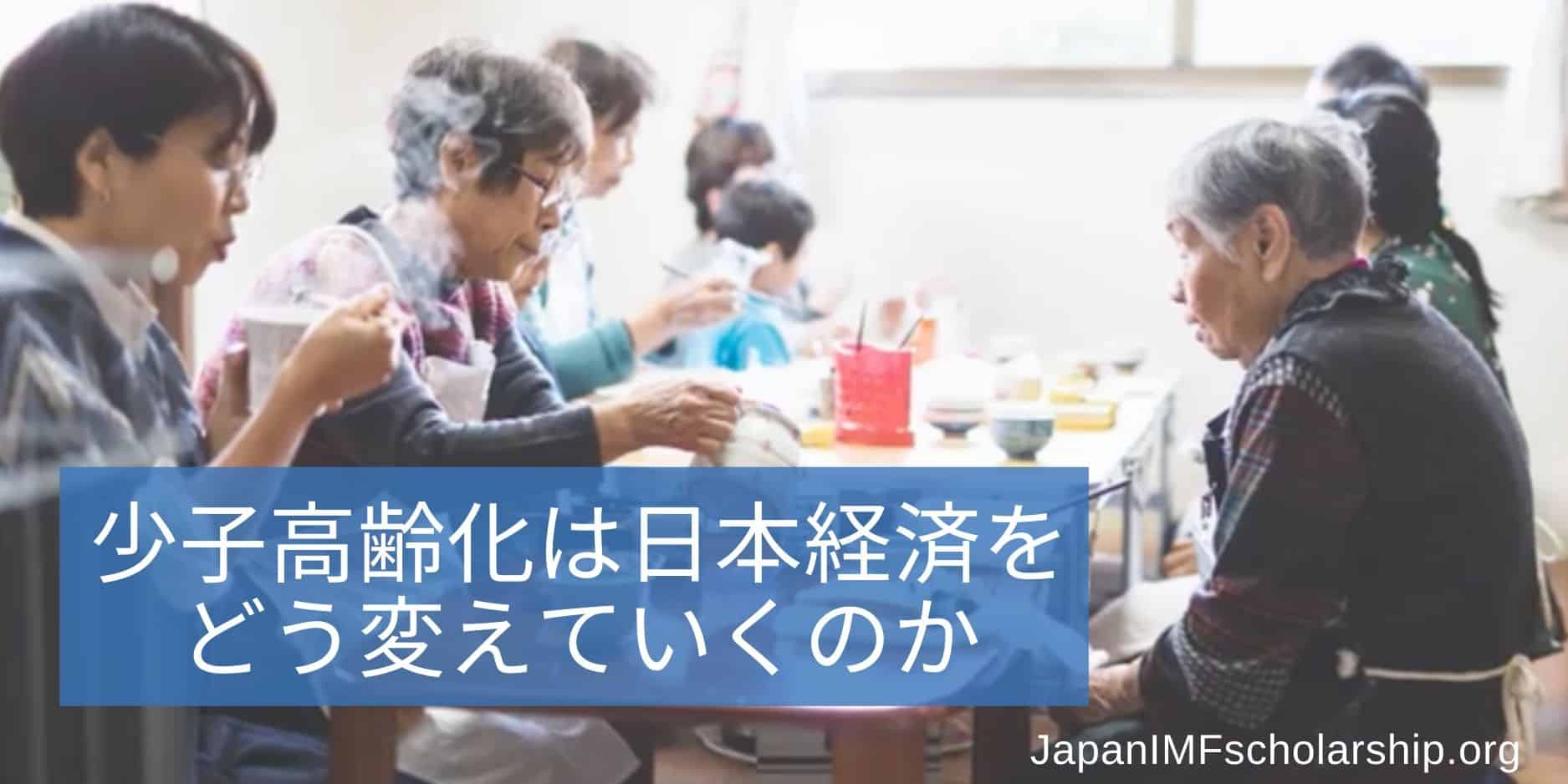 jisp web-fb imf news about japan demographic shift opens door to reforms