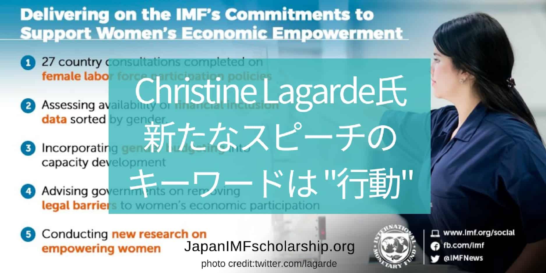 jisp web-fb imf speech by christine lagarde keyword is action