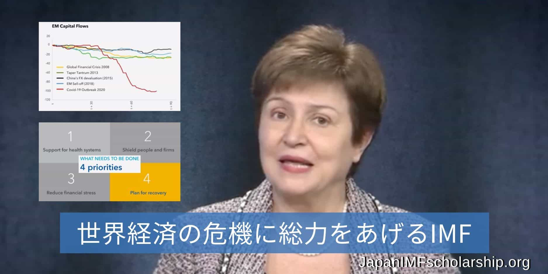 jisp web-fb imf speech by kristalina georgieva about priorities for the global economy facing to covid-19