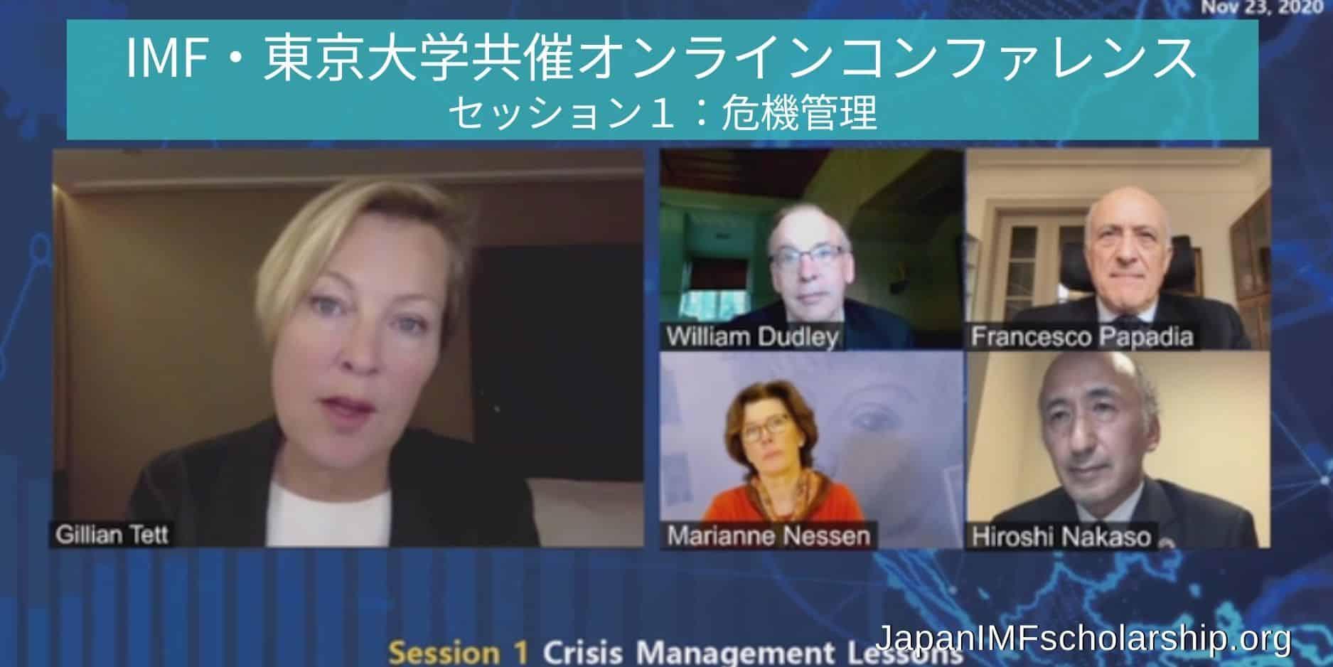 jisp web-fb imf-the university of tokyo virtual conference session 1