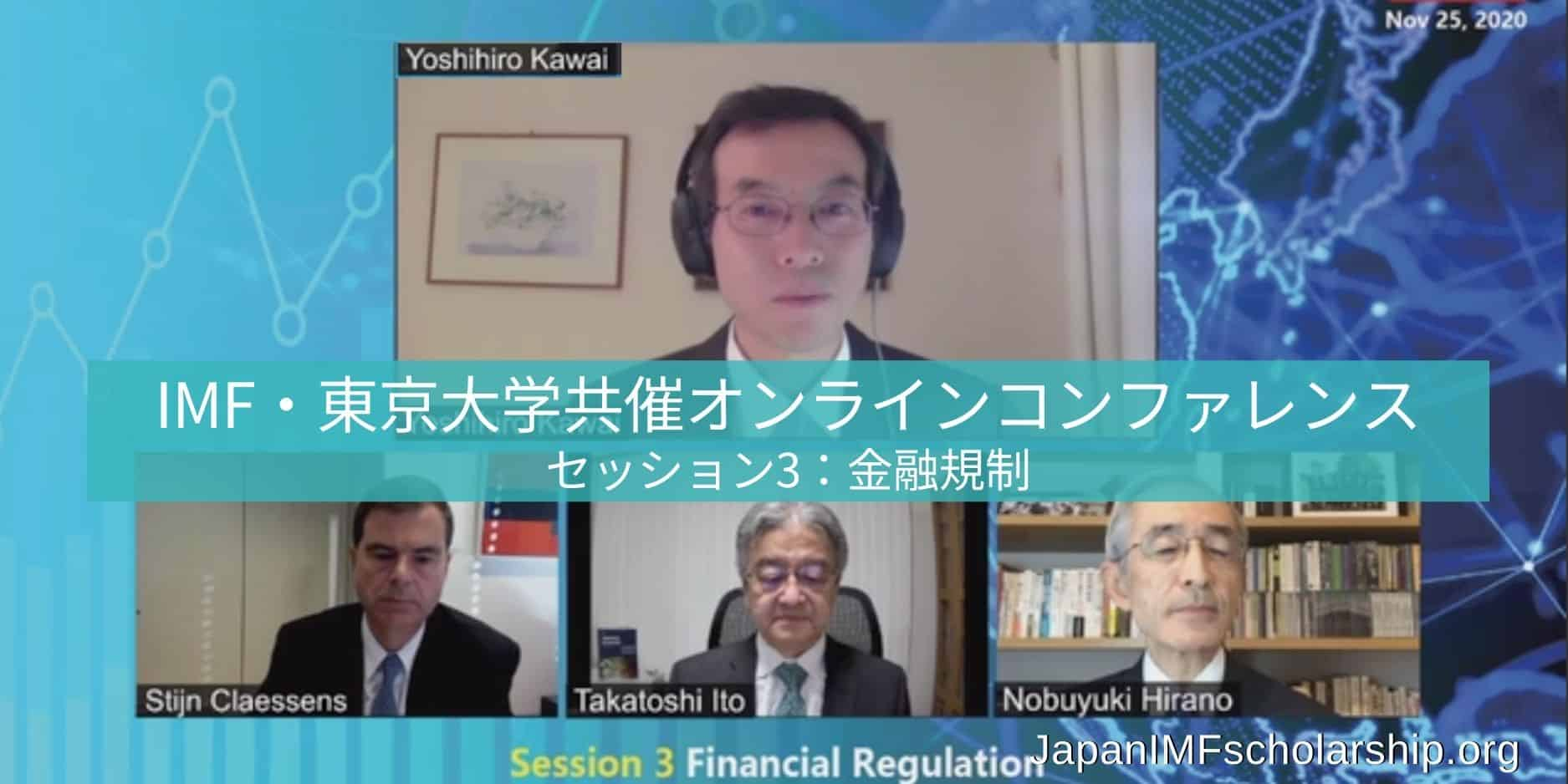 jisp web-fb imf-the university of tokyo virtual conference session 3