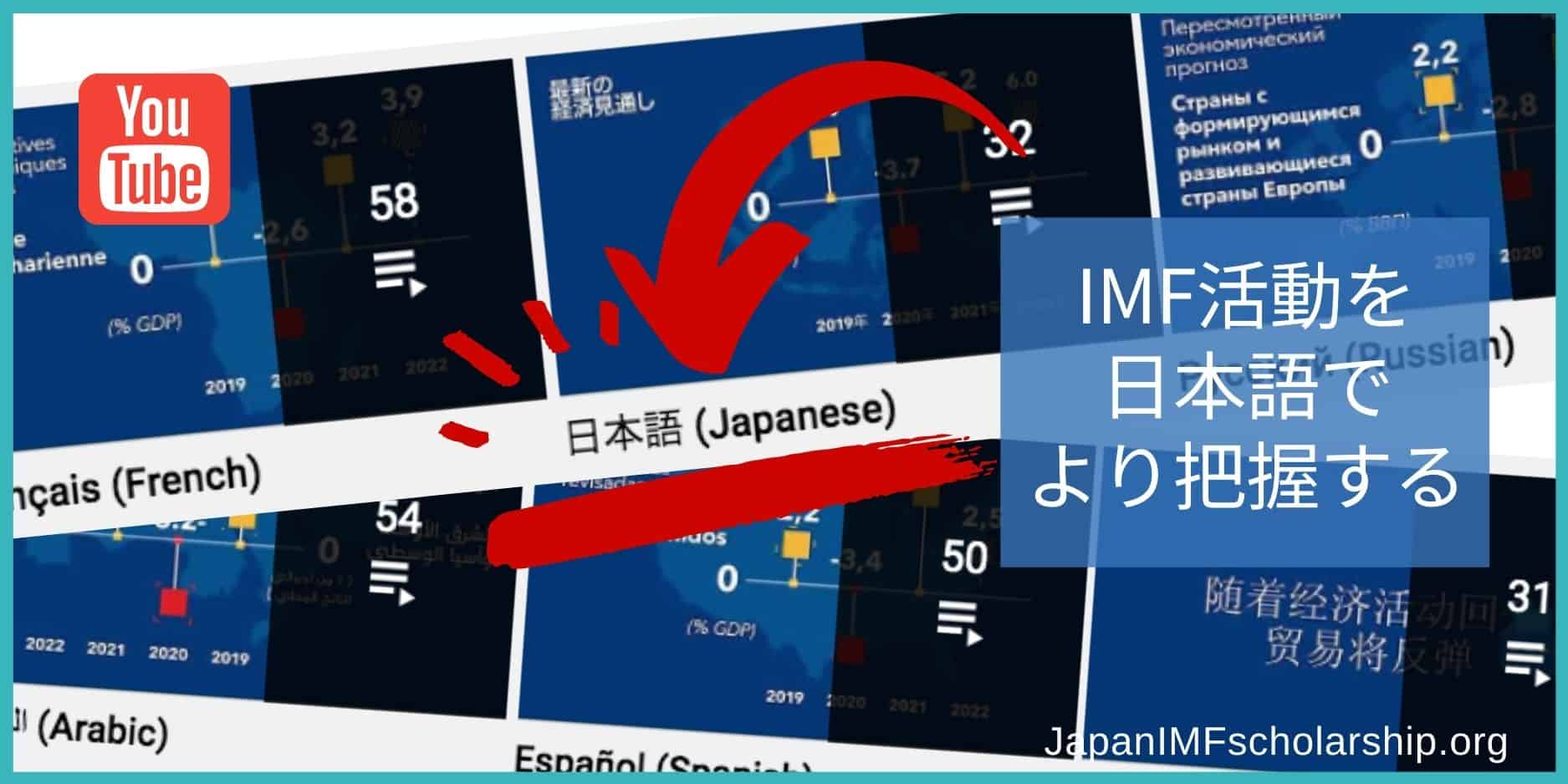 jisp web-fb imf youtube channel in japanese (1)