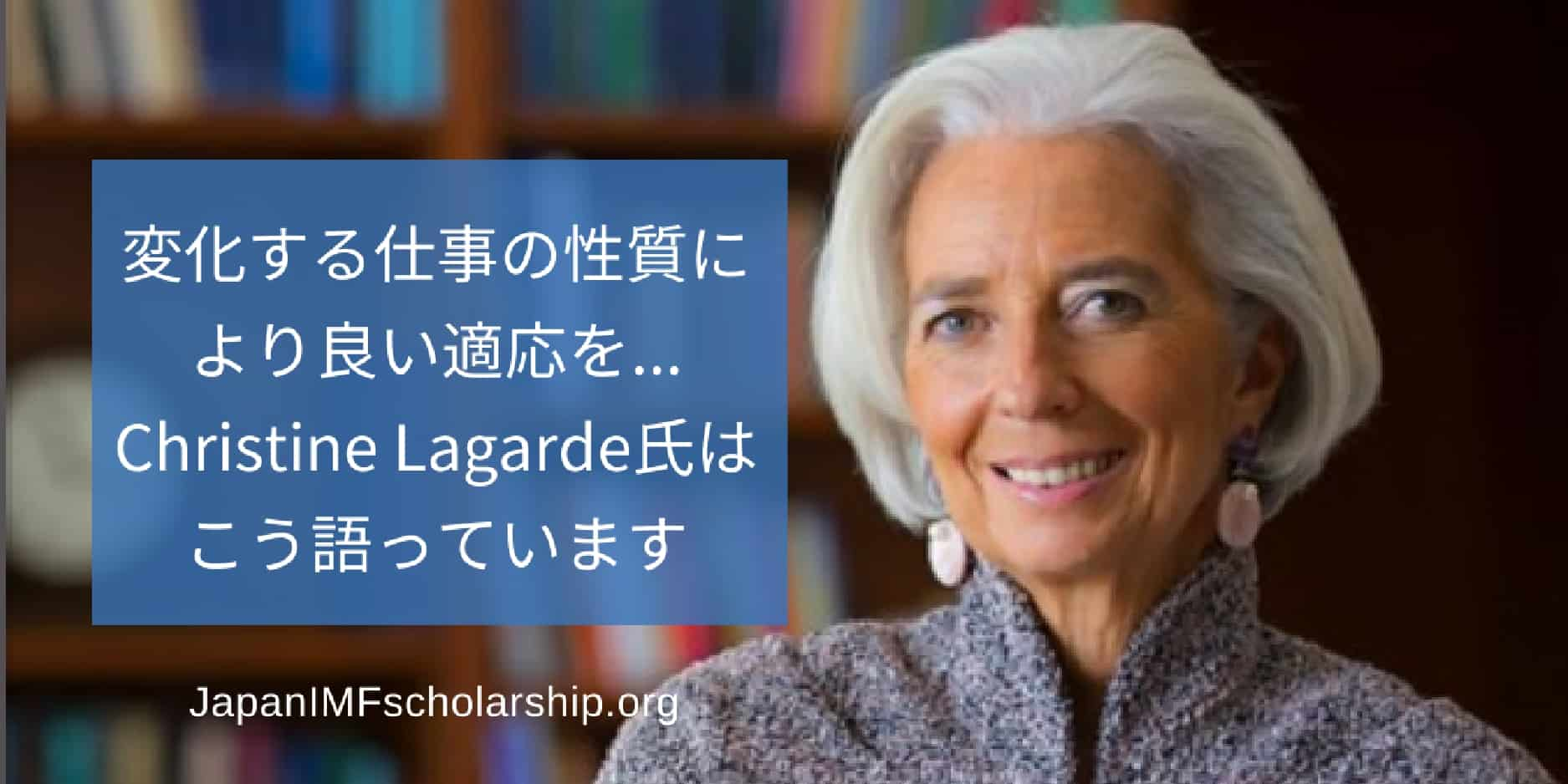 jisp web-fb-insta IMF managing director on IMF podcast 変化する仕事の性質により良い適応を | visit japanimfscholarship.org