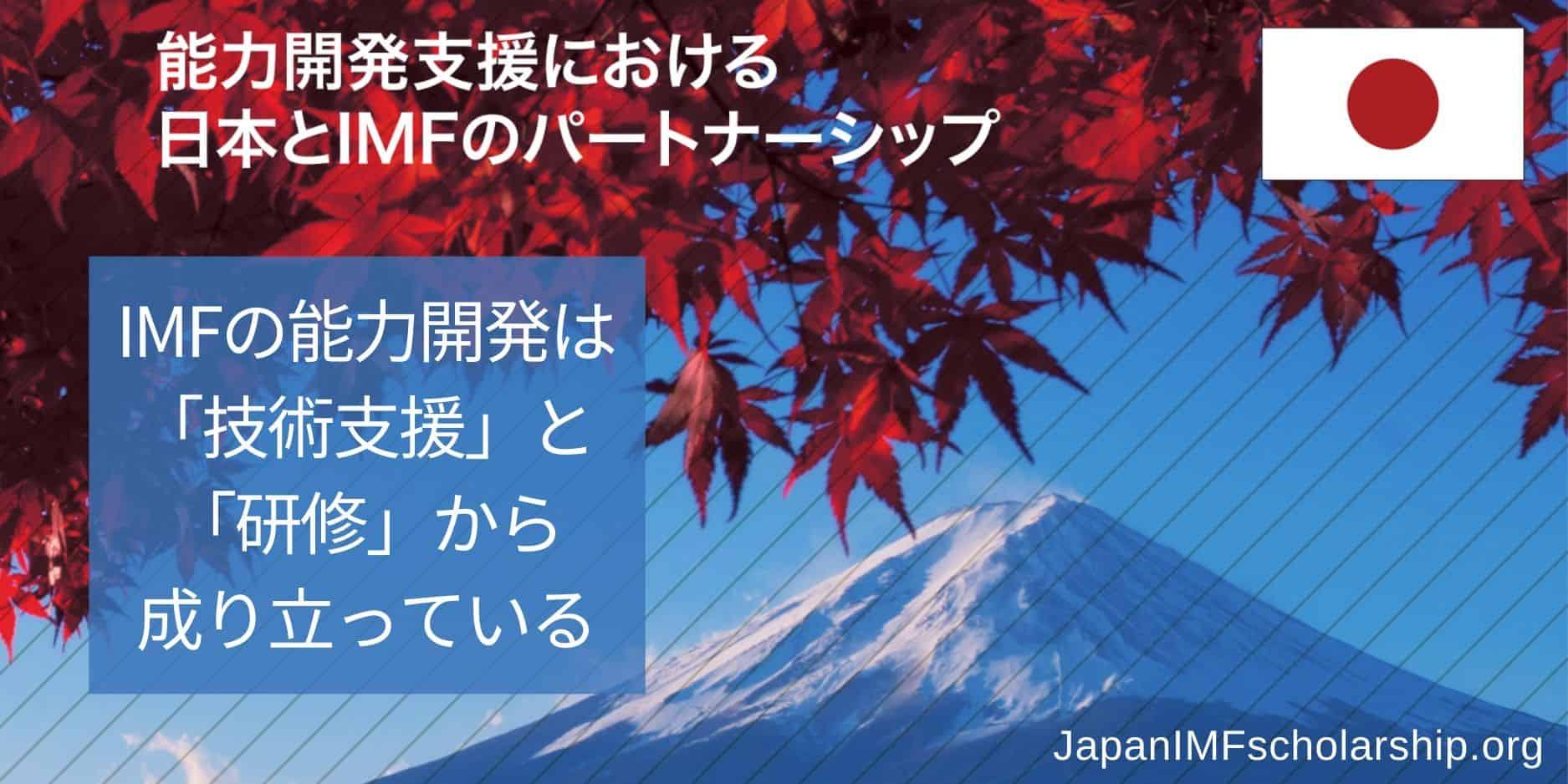 jisp web fb jisp partnership of japan and imf