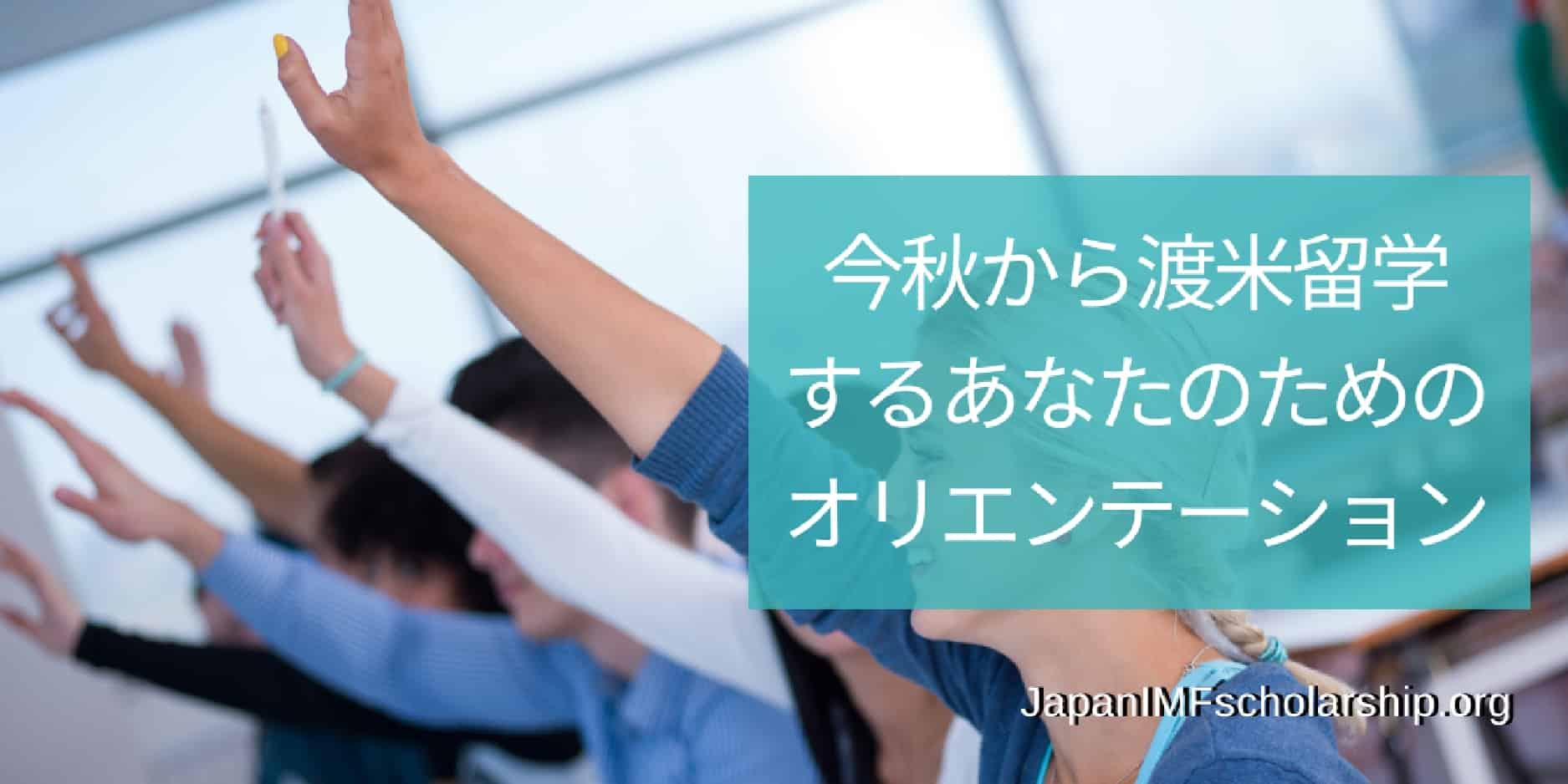 jisp web-fb orientation by fulbright | visit japanimfscholarship.org