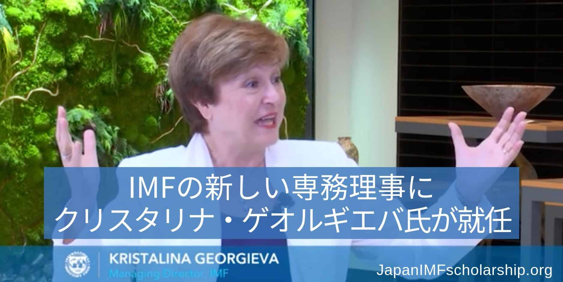 jisp web-fb the imf's new managing director Kristalina Georgieva