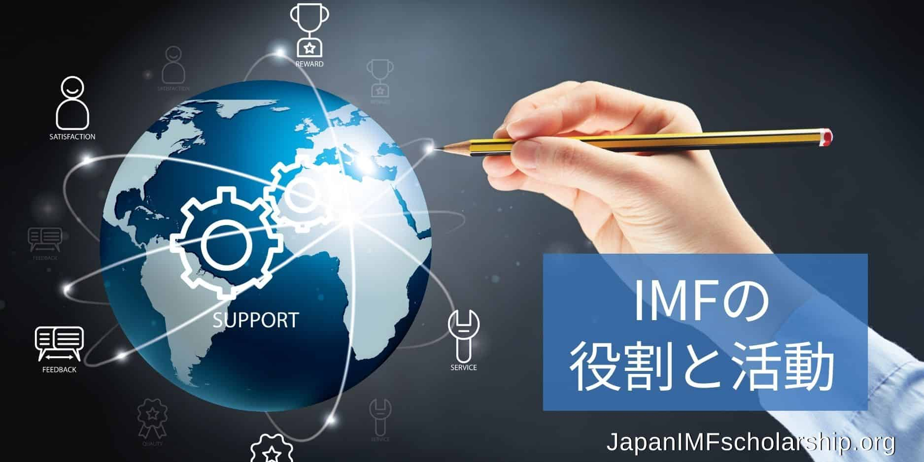 jisp web-fb what imf is and how imf works