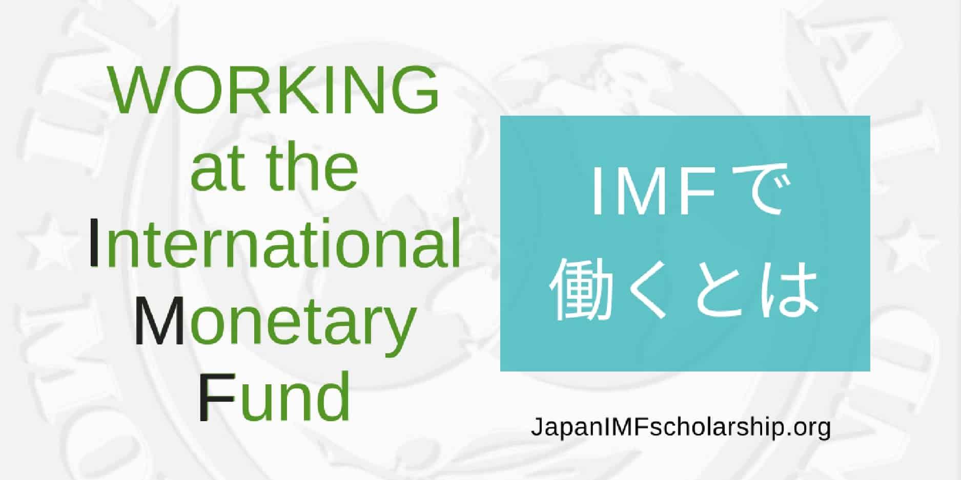 jisp web-fb working at the IMF | visit japanimfscholarship.org