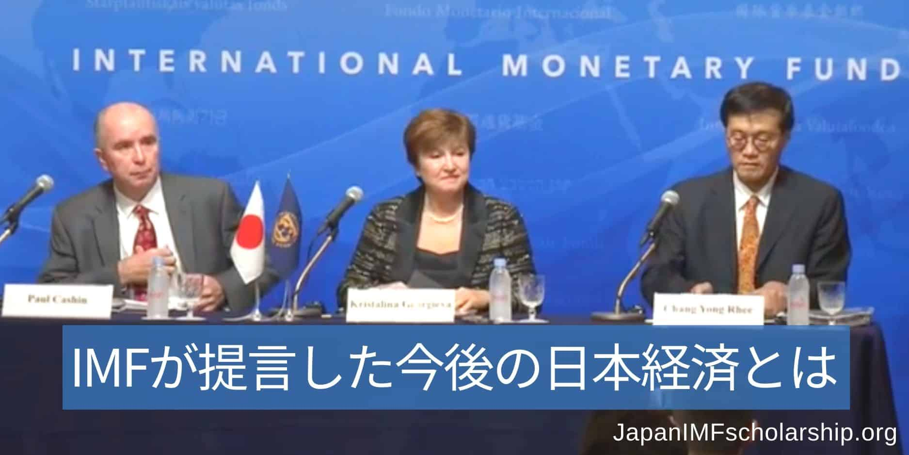 jisp web imf 2019 article 4 mission press conference in japan