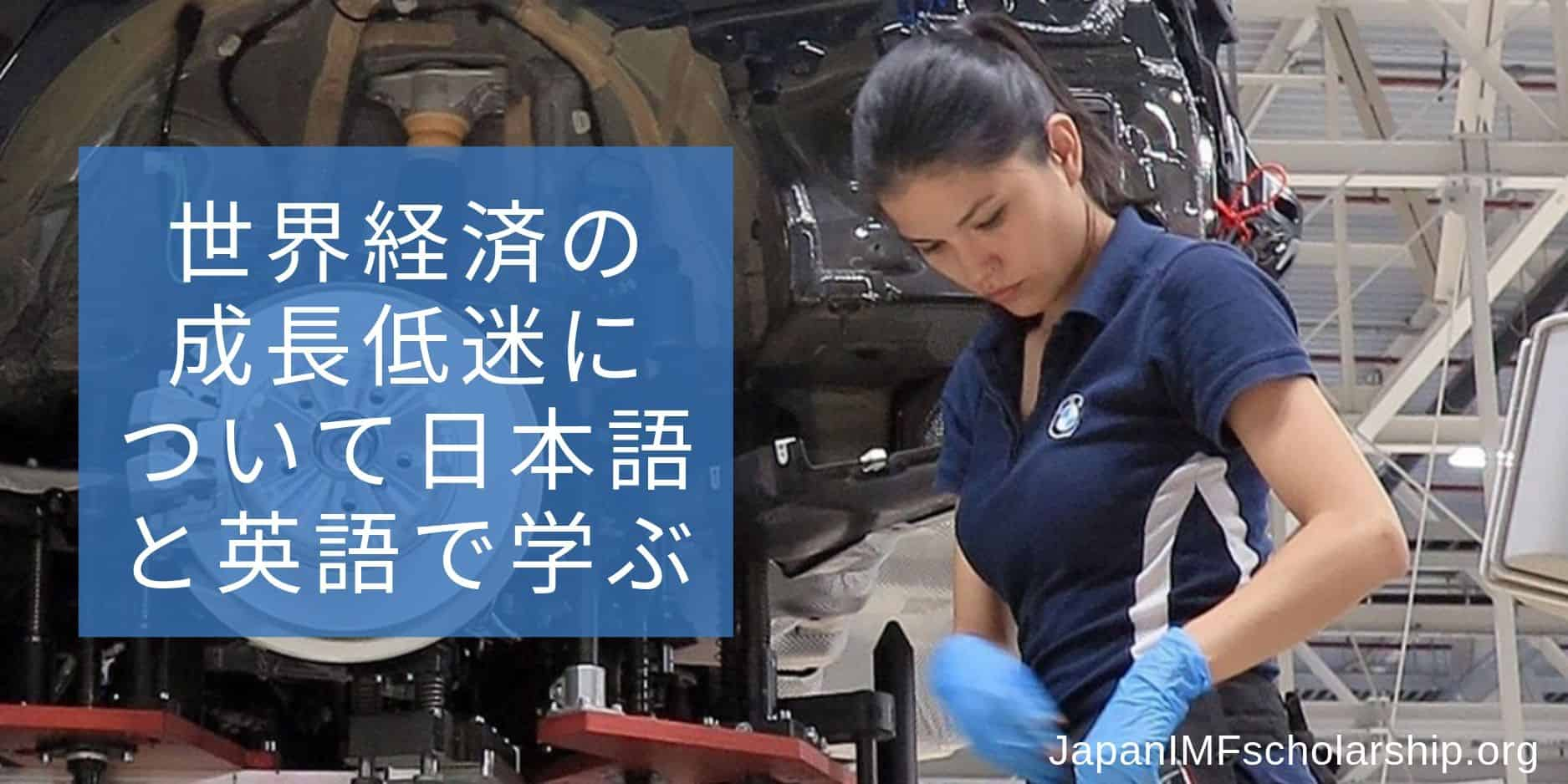 jisp web learning about imf world economic outlook update july 2019 in english and japanese